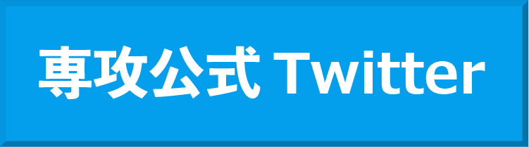 専攻公式Twitter