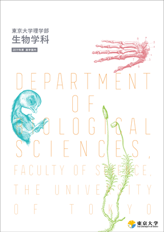 生物学科パンフレット画像