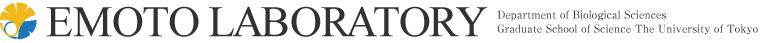 EMOTO LAB | 榎本研究室 東京大学大学院 理学系研究科 生物科学専攻 脳機能学分野