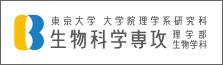 東京大学大学院理学系研究科 生物科学専攻