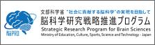 脳科学研究戦略推進プログラム
