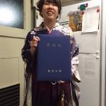 Akane Tezuka