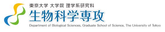 東京大学 大学院 理学系研究科 生物科学専攻