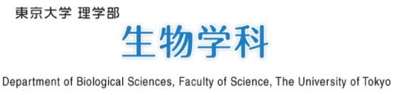 東京大学 理学部 生物学科